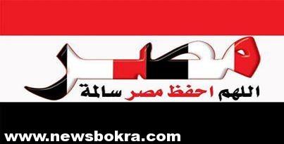 ��� ��� ��� , ������ ������� ��� , ��� ������ ���� ��� 2016 ,Egypt new_1422287491_149.j
