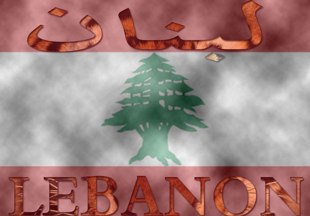 ��� ��� ����� , ������ ������� ����� , ��� ������ ���� ����� 2016 , Lebanon new_1422291427_720.j