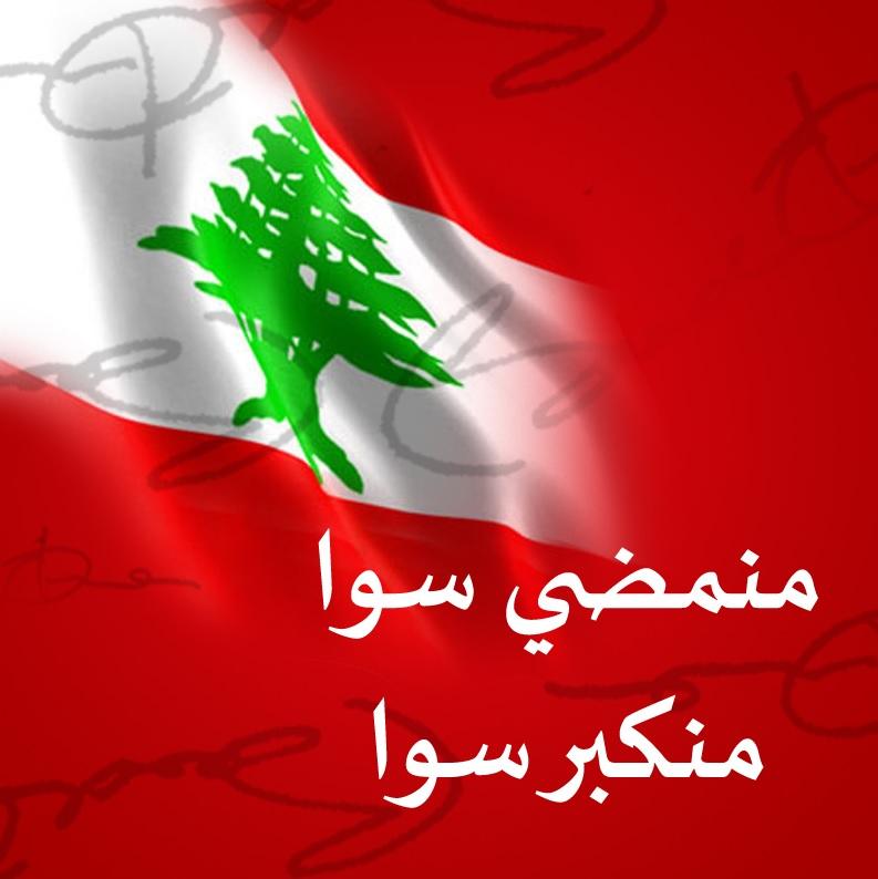 ��� ��� ����� , ������ ������� ����� , ��� ������ ���� ����� 2016 , Lebanon new_1422291433_670.j