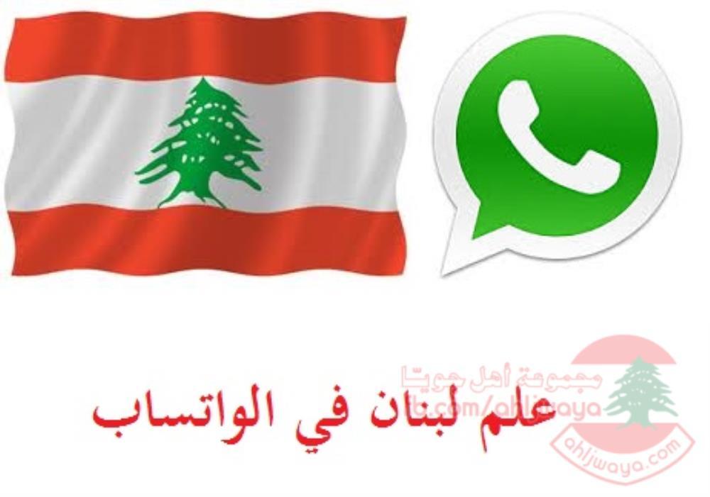 ��� ��� ����� , ������ ������� ����� , ��� ������ ���� ����� 2016 , Lebanon new_1422291434_255.j