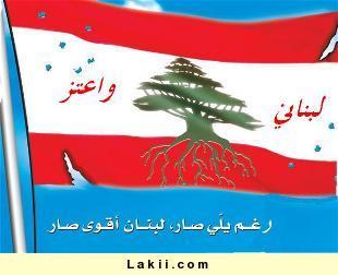 ��� ��� ����� , ������ ������� ����� , ��� ������ ���� ����� 2016 , Lebanon new_1422291435_182.j