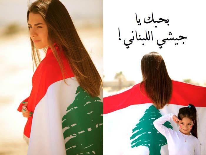 ��� ��� ����� , ������ ������� ����� , ��� ������ ���� ����� 2016 , Lebanon new_1422291437_402.j