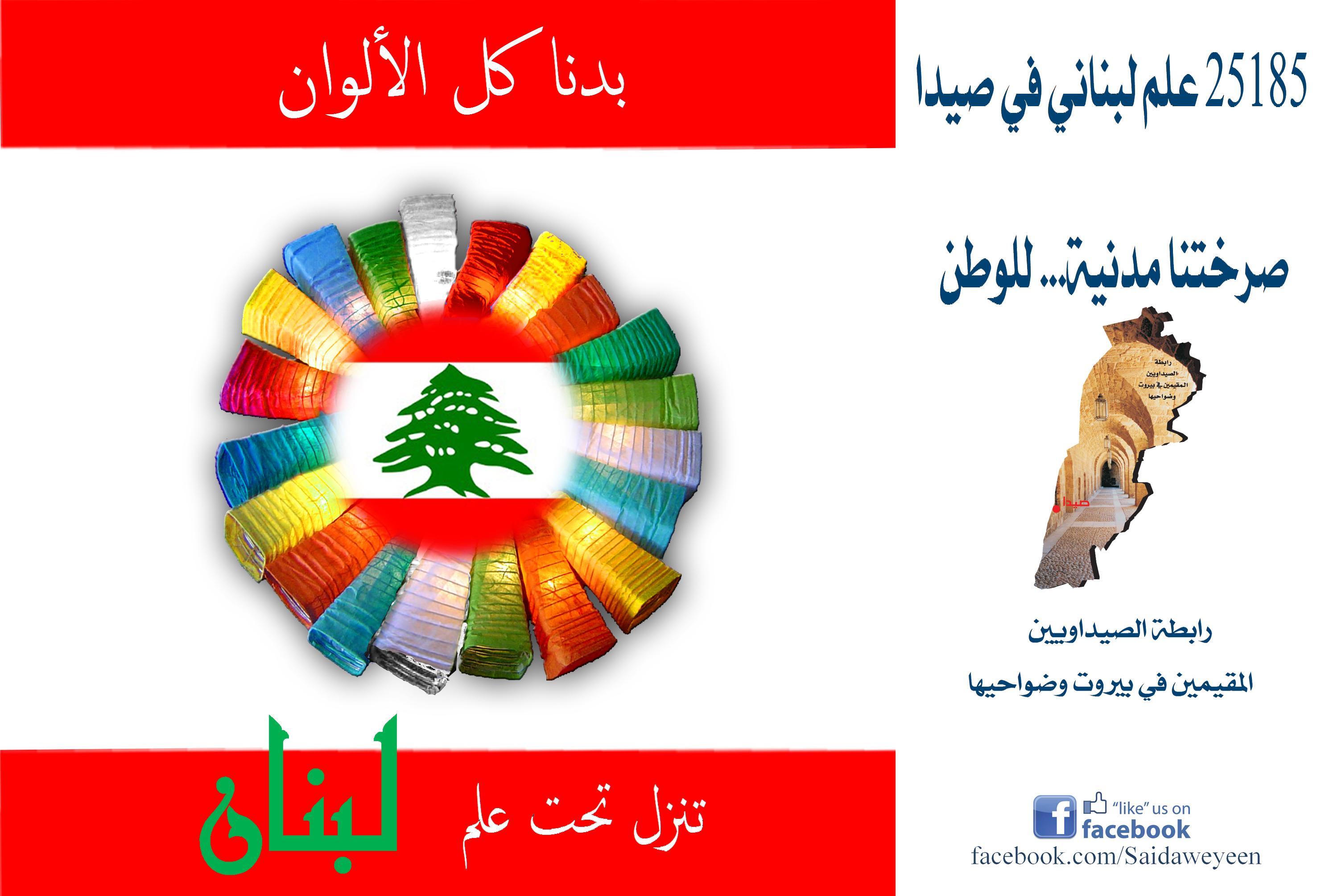 ��� ��� ����� , ������ ������� ����� , ��� ������ ���� ����� 2016 , Lebanon new_1422291819_294.j