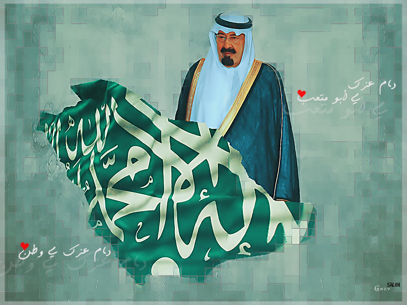 صور علم السعودية , خلفيات