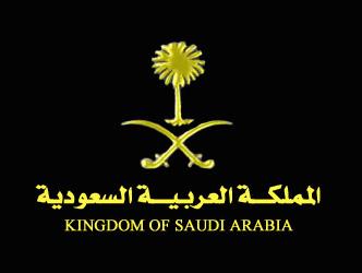 ��� ��� �������� , ������ ������� �������� , ��� ������ ���� �������� 2016 , Saudi Arabia new_1422293615_548.j