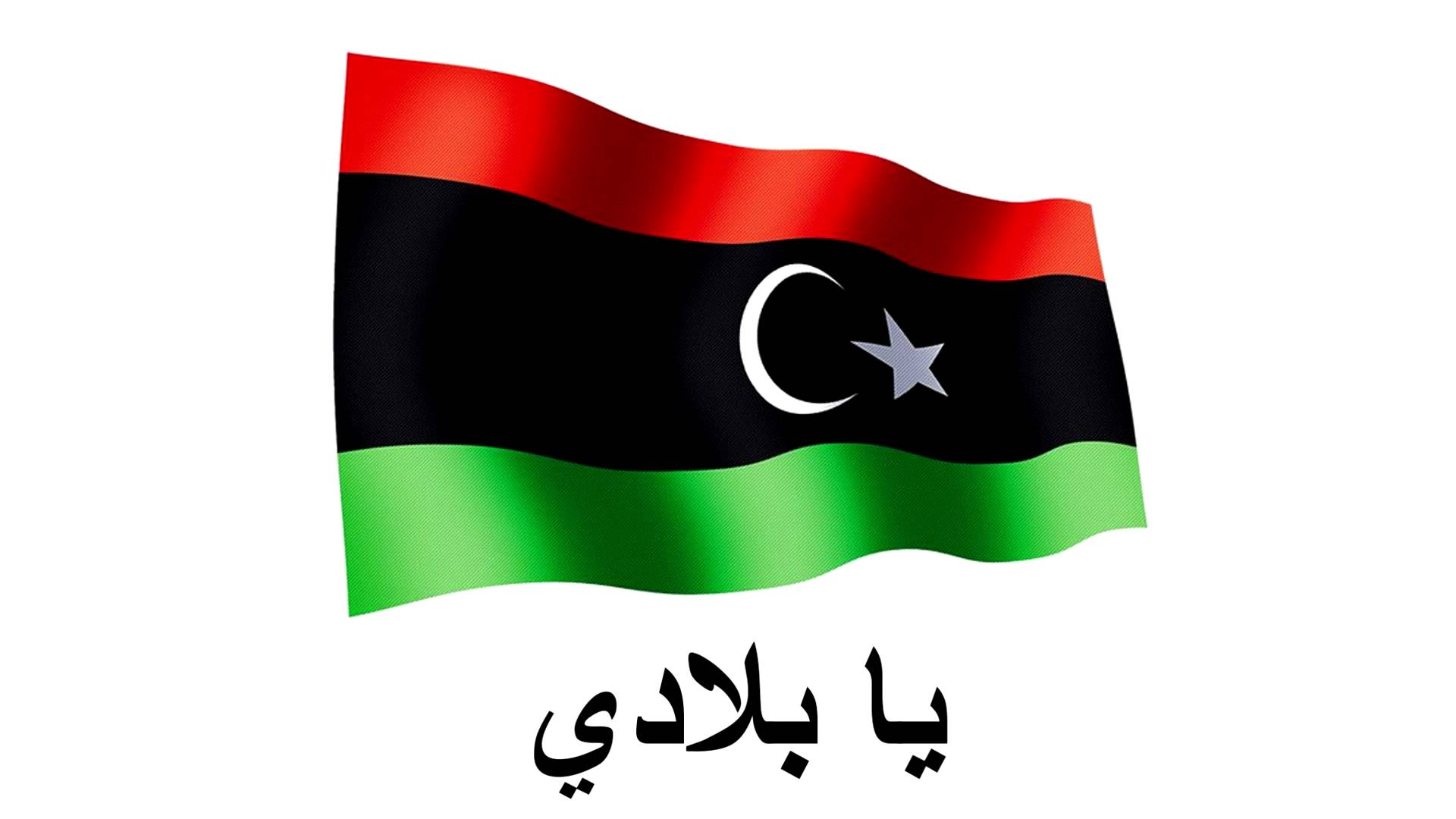 ��� ��� ����� , ������ ������� ����� , ��� ������ ���� ����� 2016 , Libya new_1422295592_995.j