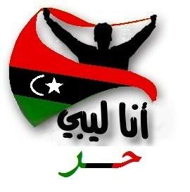 ��� ��� ����� , ������ ������� ����� , ��� ������ ���� ����� 2016 , Libya new_1422295593_691.j