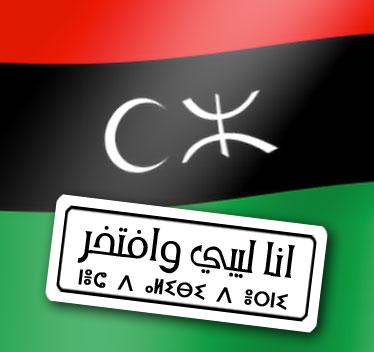 ��� ��� ����� , ������ ������� ����� , ��� ������ ���� ����� 2016 , Libya new_1422295609_675.j