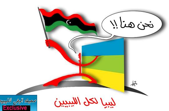 ��� ��� ����� , ������ ������� ����� , ��� ������ ���� ����� 2016 , Libya new_1422295610_516.j