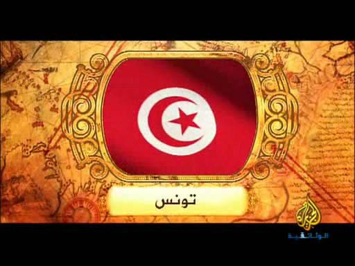��� ��� ���� , ������ ������� ���� , ��� ������ ���� ���� 2016 , Tunisia new_1422298482_538.j