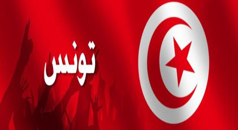 ��� ��� ���� , ������ ������� ���� , ��� ������ ���� ���� 2016 , Tunisia new_1422298485_754.j