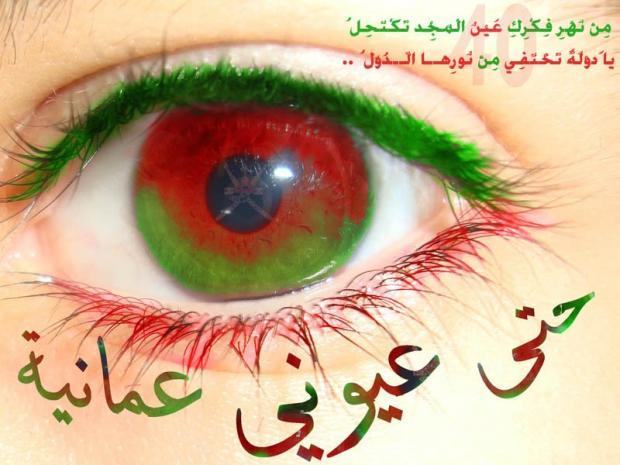 ��� ��� ���� , ������ ������� ���� , ��� ������ ���� ���� 2016 , Oman new_1422339329_925.j