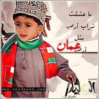 ��� ��� ���� , ������ ������� ���� , ��� ������ ���� ���� 2016 , Oman new_1422339330_745.j