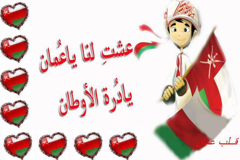 ��� ��� ���� , ������ ������� ���� , ��� ������ ���� ���� 2016 , Oman new_1422339331_941.j