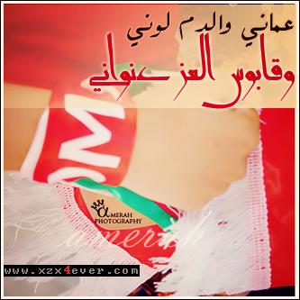 ��� ��� ���� , ������ ������� ���� , ��� ������ ���� ���� 2016 , Oman new_1422339335_961.j