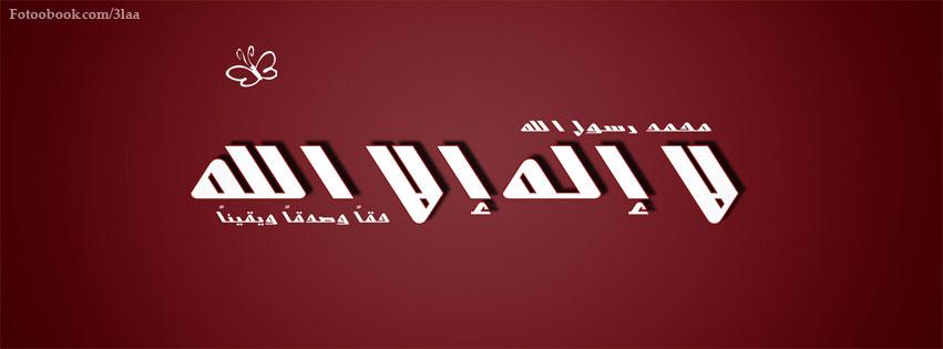 ����� ��� ��� �� ��� ��� ���� ���� ���� ���� ,   ����� ������ ���� ��������� Timeline facebook cover new_1423720606_825.j