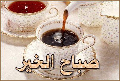 خلفيات واتس اب صباح الخير new_1423963053_482.j