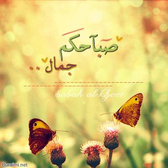 خلفيات واتس اب صباح الخير new_1423963061_444.p