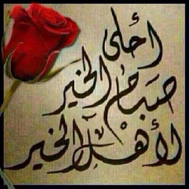 صور صباح الخير Photos Good Morning new_1423963062_330.jpg