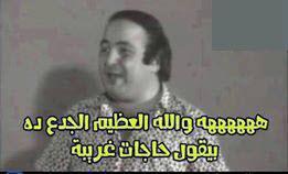كومنتات عادل امام وسعيد صالح - صور مضحكة نكت فيس بوك واتس اب انستقرام Funny  Images