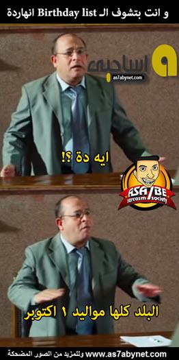 ��� ����� ����� ���� ��������� ��� ����� ��� ������ , ������ ������ ����� Asa7be new_1431103333_297.j