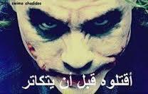 ��� ����� ����� ���� ��������� ��� ����� ��� ������ , ������ ������ ����� Asa7be new_1431103333_695.j
