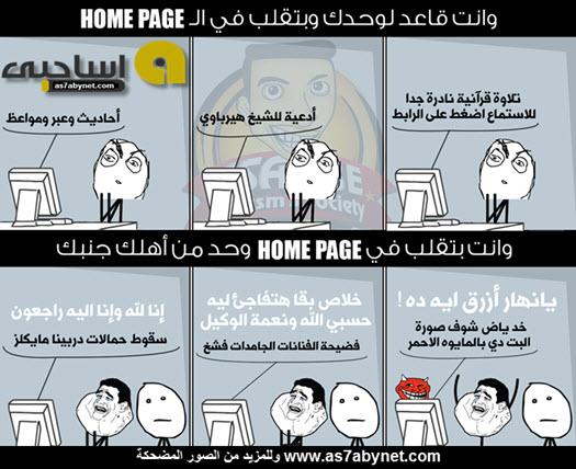 ��� ����� ����� ���� ��������� ��� ����� ��� ������ , ������ ������ ����� Asa7be new_1431103334_122.j