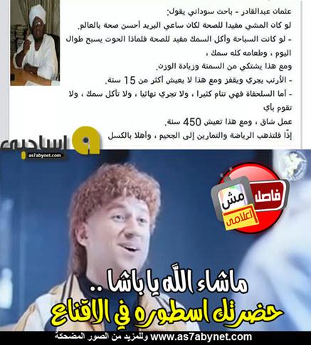 ��� ����� ����� ���� ��������� ��� ����� ��� ������ , ������ ������ ����� Asa7be new_1431103336_643.j