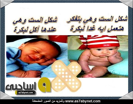 ��� ����� ����� ���� ��������� ��� ����� ��� ������ , ������ ������ ����� Asa7be new_1431103338_113.j