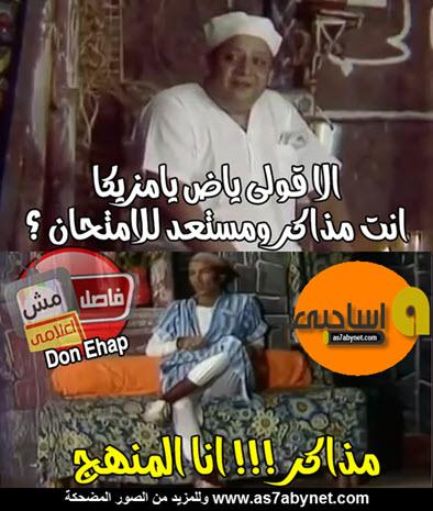 ��� ����� ����� ���� ��������� ��� ����� ��� ������ , ������ ������ ����� Asa7be new_1431103339_594.j
