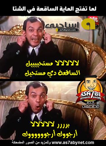 ��� ����� ����� ���� ��������� ��� ����� ��� ������ , ������ ������ ����� Asa7be new_1431103342_480.j