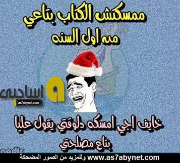 ��� ����� ����� ���� ��������� ��� ����� ��� ������ , ������ ������ ����� Asa7be new_1431103342_888.j