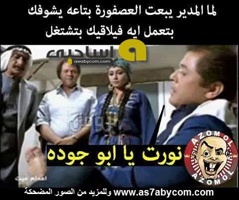 ��� ����� ����� ���� ��������� ��� ����� ��� ������ , ������ ������ ����� Asa7be new_1431103343_377.j