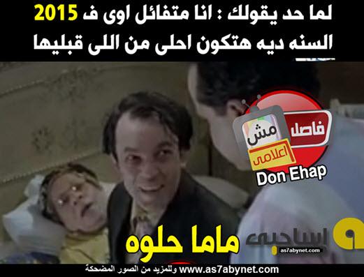 ��� ����� ����� ���� ��������� ��� ����� ��� ������ , ������ ������ ����� Asa7be new_1431103343_419.j