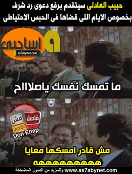 ��� ����� ����� ���� ��������� ��� ����� ��� ������ , ������ ������ ����� Asa7be new_1431103346_467.j
