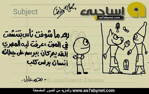 ��� ����� ����� ���� ��������� ��� ����� ��� ������ , ������ ������ ����� Asa7be new_1431103348_161.j