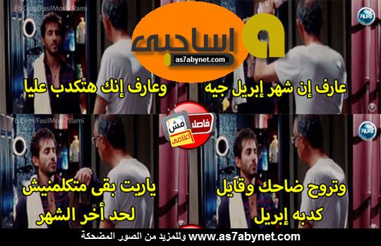 ��� ����� ����� ���� ��������� ��� ����� ��� ������ , ������ ������ ����� Asa7be new_1431103349_418.j