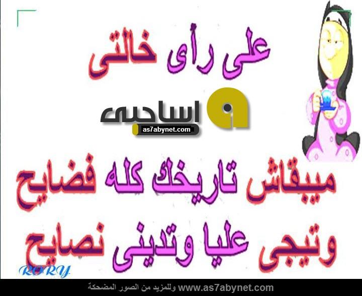 ��� ����� ����� ���� ��������� ��� ����� ��� ������ , ������ ������ ����� Asa7be new_1431103350_656.j