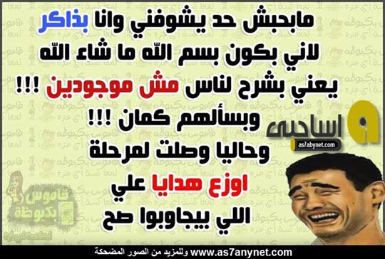 ��� ����� ����� ���� ��������� ��� ����� ��� ������ , ������ ������ ����� Asa7be new_1431103352_896.j