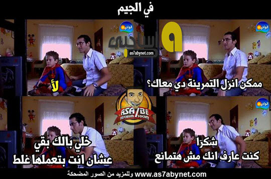 ��� ����� ����� ���� ��������� ��� ����� ��� ������ , ������ ������ ����� Asa7be new_1431103353_110.j