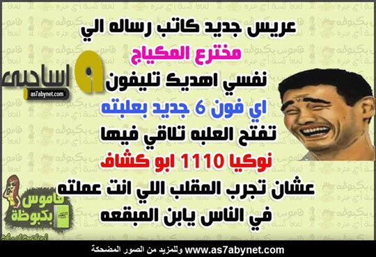 ��� ����� ����� ���� ��������� ��� ����� ��� ������ , ������ ������ ����� Asa7be new_1431103353_853.j
