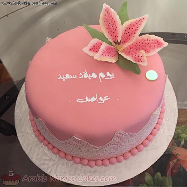 e-Birthday-Cakes-25-%D8%B9%D9%88%D8%A7%D8%B5%D9%81.jpg
