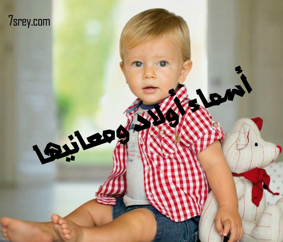 اسماء اولاد يمنية مميزة اسامى يمنية جديدة للذكور اسماء للاولاد من اليمن 2021 صقور الإبدآع