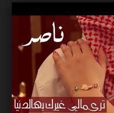 صور اسم ناصر مزخرف انجليزى , معنى اسم ناصر و شعر و غلاف و ...