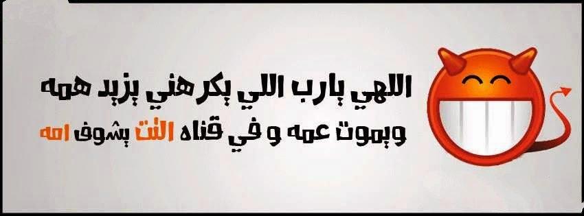 اللهي بارب اللي بكرهني بزبد همه وبموت عمه وفي قناه النت بشوف امه.jpg