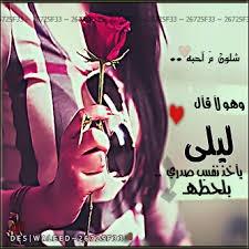 شعر باسم ليلى شعر جميل عن اسم ليلى عباره عن اسم ليلى كلام معبرة اسم ليلى قصائد صقور الإبدآع