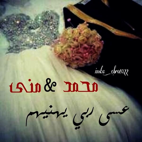 محمد و منى