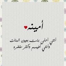 أمينة خليل تشكر تامر حبيب وعمرو سلامة على مفاجأة عيد ميلادها