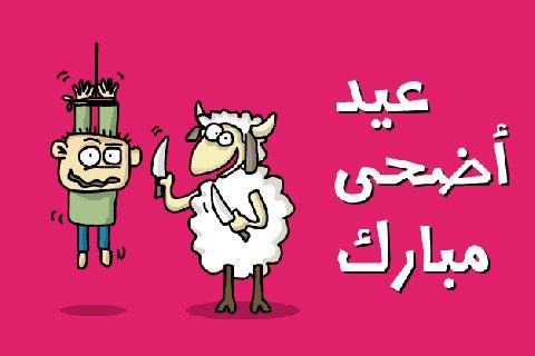 عيد اضحى مبارك.jpg