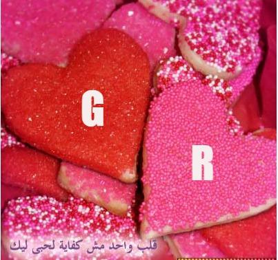 بالصور حرف G و R مع بعض خلفيات حلوة حرف G و حرف R ارقى رمزيات لحرف الدجى مع حرف الراء صقور الإبدآع